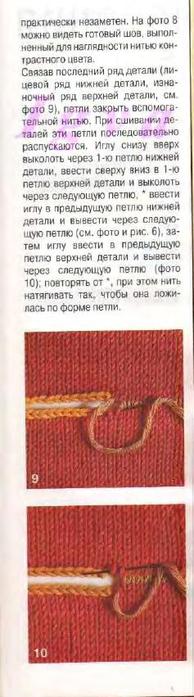 Burda special - E804 - 2004_RUS - Учимся вязать на спицах_76 (194x700, 147Kb)