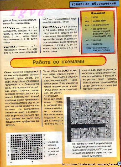Burda special - E804 - 2004_RUS - Учимся вязать на спицах_78 (507x700, 355Kb)