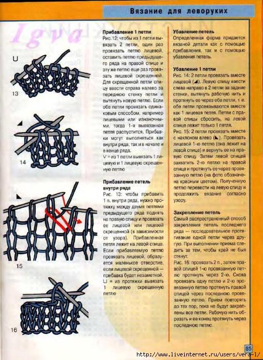 Burda special - E804 - 2004_RUS - Учимся вязать на спицах_84 (511x700, 347Kb)