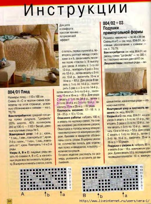 Burda special - E804 - 2004_RUS - Учимся вязать на спицах_85 (519x700, 363Kb)