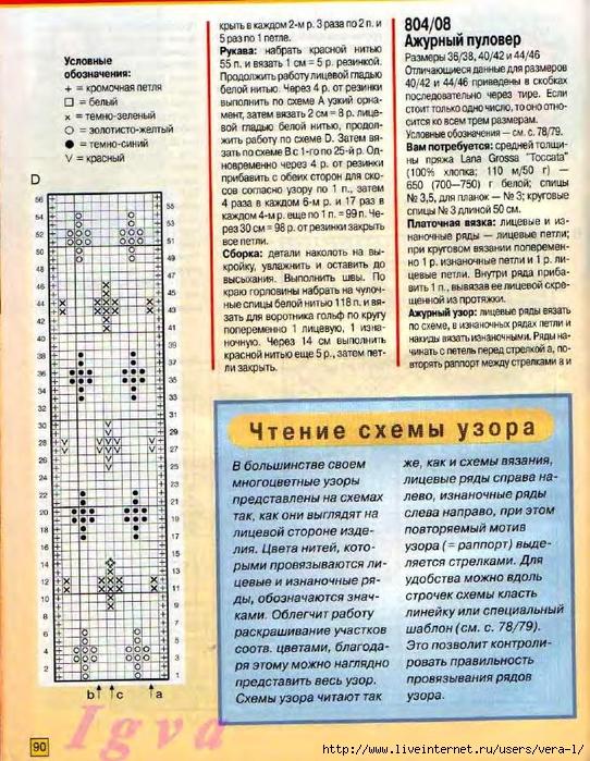 Burda special - E804 - 2004_RUS - Учимся вязать на спицах_89 (542x700, 410Kb)