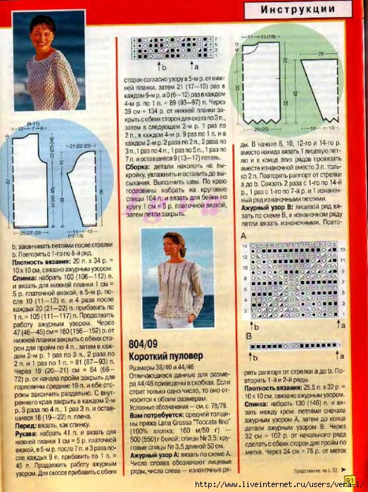 Burda special - E804 - 2004_RUS - Учимся вязать на спицах_90 (523x700, 375Kb)