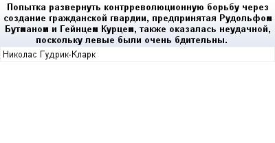 mail_88771303_Popytka-razvernut-kontrrevoluecionnuue-borbu-cerez-sozdanie-grazdanskoj-gvardii-predprinataa-Rudolfom-Butmanom-i-Gejncem-Kurcem-takze-okazalas-neudacnoj-poskolku-levye-byli-ocen-bditeln (400x209, 10Kb)