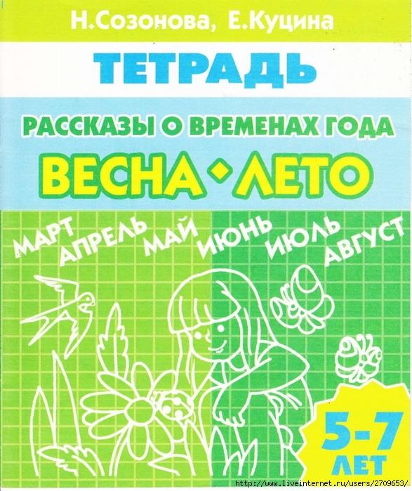 ВЕСНА-ЛЕТО.page01 (587x700, 360Kb)