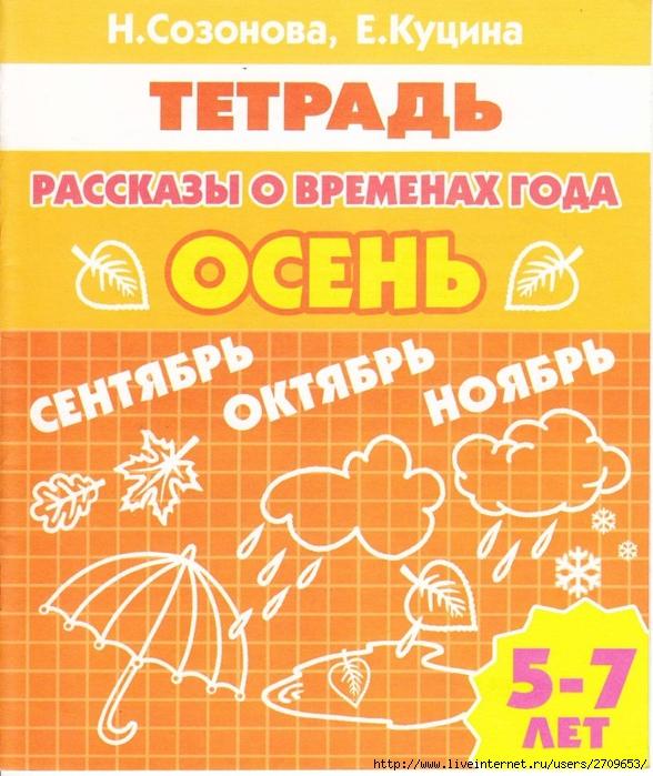 ОСЕНЬ.page01 (588x700, 340Kb)