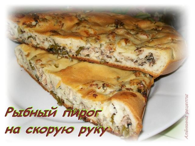 Пирог с рыбой консервированной рецепт с
