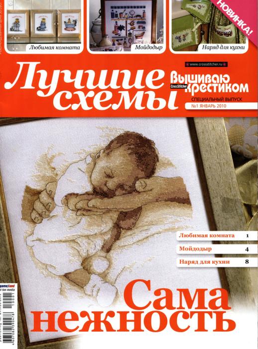 Лучшие журналы по вышивке 71