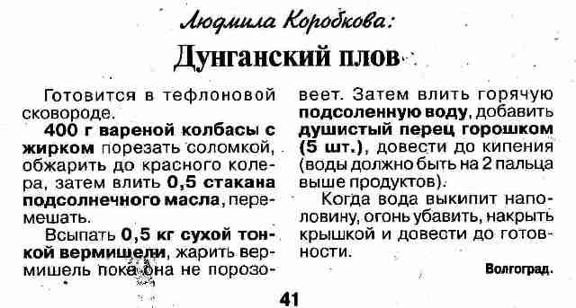 5393736_Dyngknskii_plov (640x343, 26Kb)