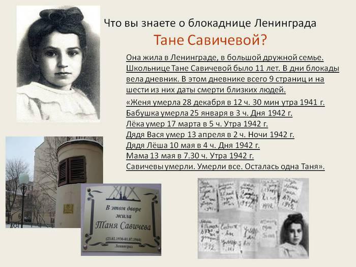 0013-013-CHto-vy-znaete-o-blokadnitse-Leningrada-Tane-Savichevoj (700x525, 60Kb)