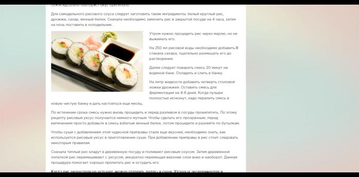 Как приготовить рисовый уксус для суши в домашних условиях  (700x346, 187Kb)