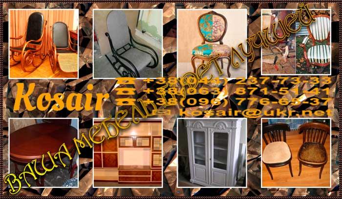 мебель (700x408, 70Kb)