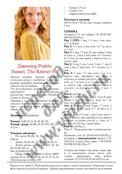 Prairie_tkr_p1 (493x700, 233Kb)