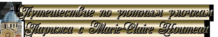 3166706_MarieClaire_Houmeau_paris0 (700x121, 80Kb)