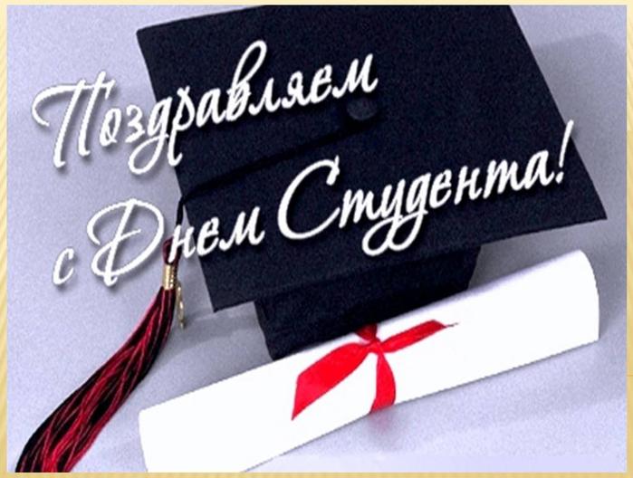 25 января: День Татьяны и День студента по-русски