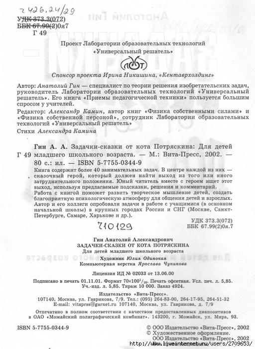 zadachki_skazki_ot_kota_potryaskina.page02 (512x700, 261Kb)