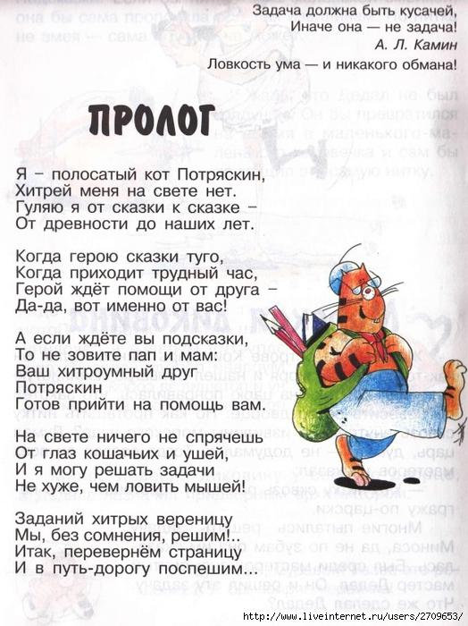zadachki_skazki_ot_kota_potryaskina.page03 (524x700, 284Kb)