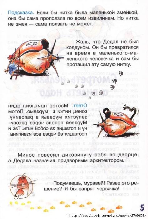 zadachki_skazki_ot_kota_potryaskina.page05 (474x700, 258Kb)