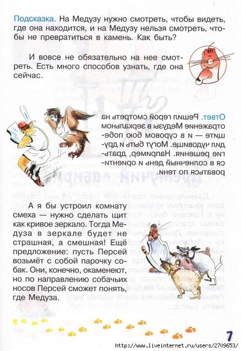 zadachki_skazki_ot_kota_potryaskina.page07 (482x700, 270Kb)