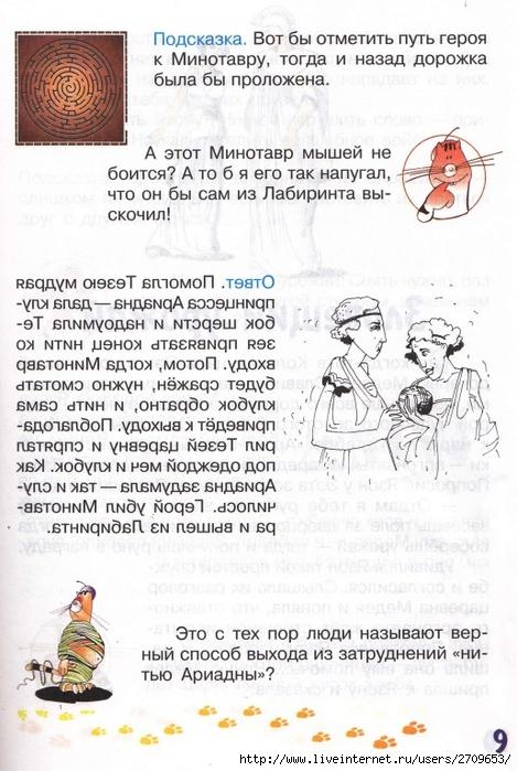 zadachki_skazki_ot_kota_potryaskina.page09 (469x700, 263Kb)
