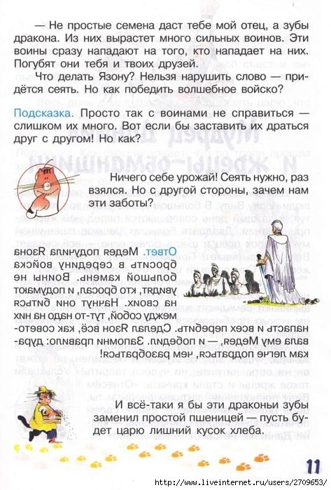 zadachki_skazki_ot_kota_potryaskina.page11 (473x700, 277Kb)