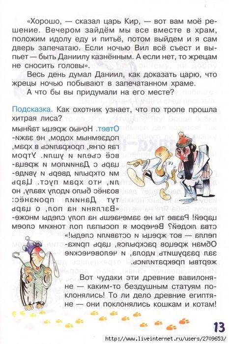zadachki_skazki_ot_kota_potryaskina.page13 (466x700, 288Kb)