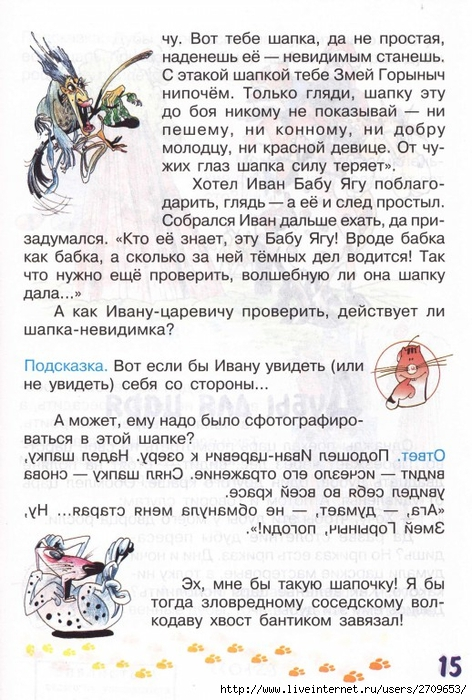 zadachki_skazki_ot_kota_potryaskina.page15 (472x700, 296Kb)