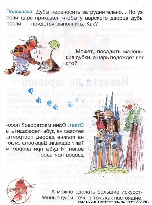 zadachki_skazki_ot_kota_potryaskina.page17 (519x700, 275Kb)