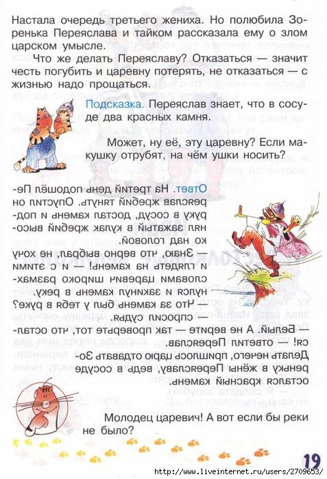 zadachki_skazki_ot_kota_potryaskina.page19 (477x700, 287Kb)