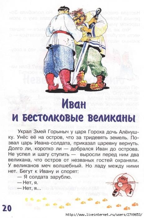 zadachki_skazki_ot_kota_potryaskina.page20 (463x700, 246Kb)
