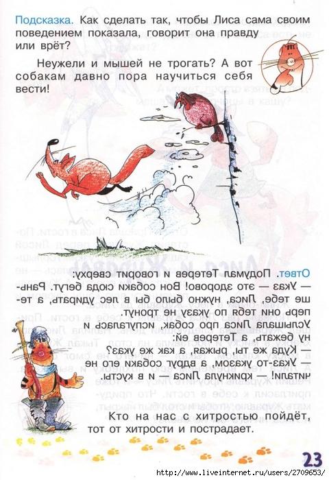 zadachki_skazki_ot_kota_potryaskina.page23 (480x700, 271Kb)