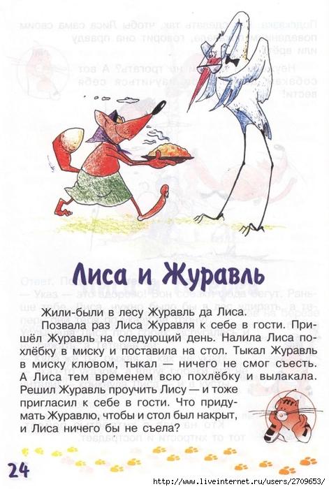 zadachki_skazki_ot_kota_potryaskina.page24 (471x700, 241Kb)