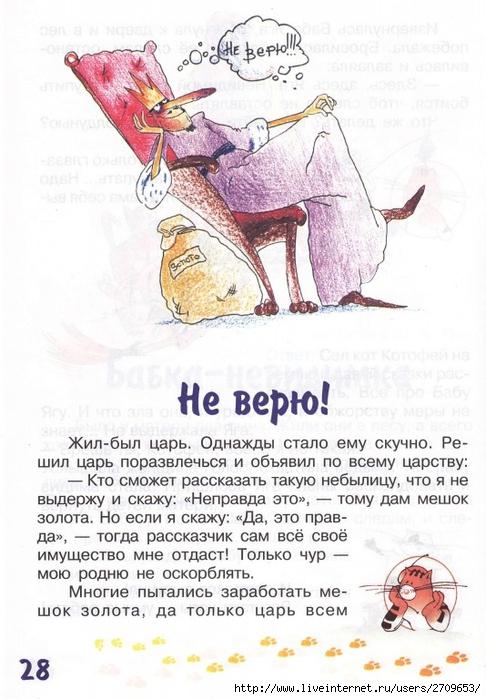 zadachki_skazki_ot_kota_potryaskina.page28 (486x700, 250Kb)