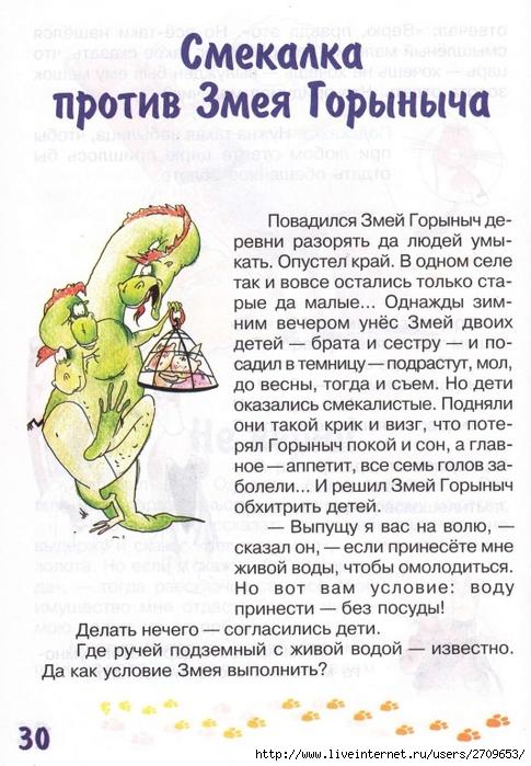 zadachki_skazki_ot_kota_potryaskina.page30 (485x700, 278Kb)