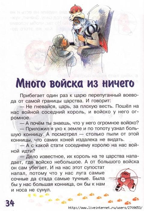 zadachki_skazki_ot_kota_potryaskina.page34 (479x700, 272Kb)