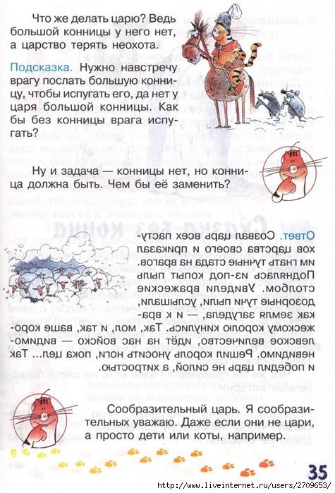 zadachki_skazki_ot_kota_potryaskina.page35 (475x700, 287Kb)