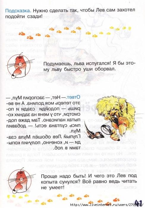 zadachki_skazki_ot_kota_potryaskina.page41 (488x700, 246Kb)