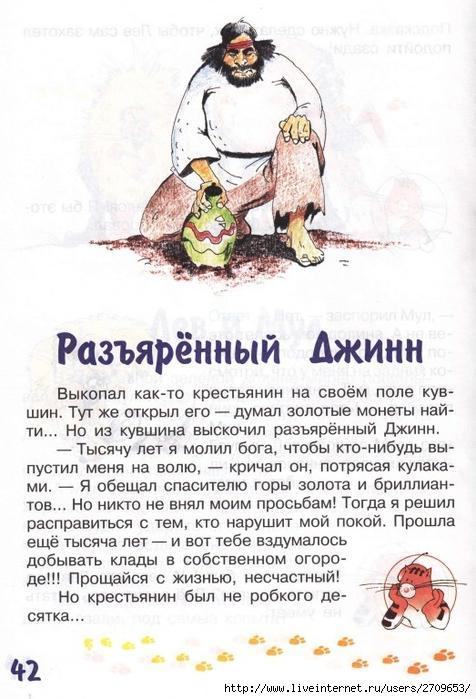 zadachki_skazki_ot_kota_potryaskina.page42 (476x700, 255Kb)