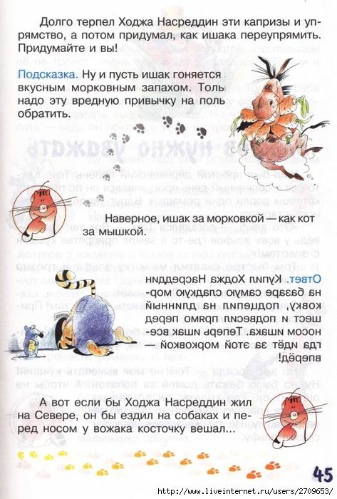 zadachki_skazki_ot_kota_potryaskina.page45 (473x700, 266Kb)