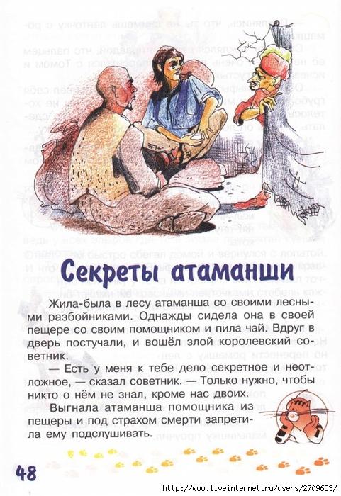 zadachki_skazki_ot_kota_potryaskina.page48 (481x700, 291Kb)