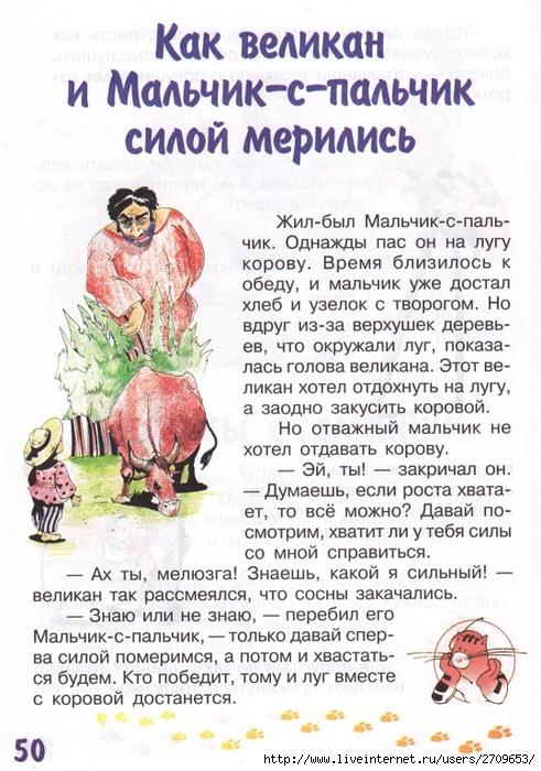 zadachki_skazki_ot_kota_potryaskina.page50 (491x700, 300Kb)