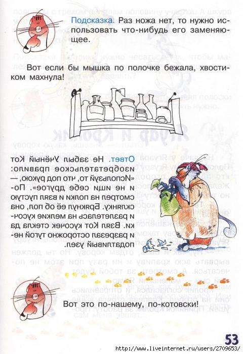 zadachki_skazki_ot_kota_potryaskina.page53 (480x700, 252Kb)