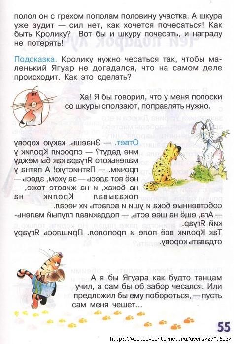 zadachki_skazki_ot_kota_potryaskina.page55 (475x700, 273Kb)