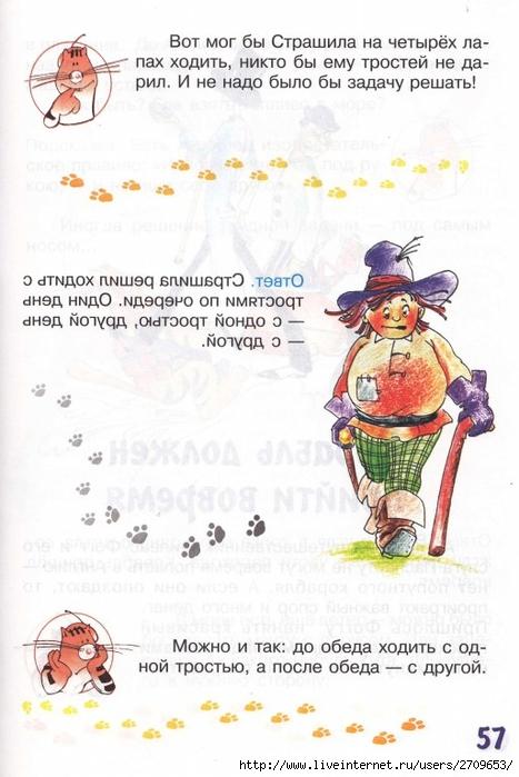 zadachki_skazki_ot_kota_potryaskina.page57 (467x700, 217Kb)