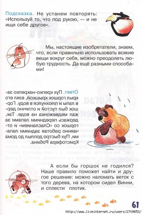 zadachki_skazki_ot_kota_potryaskina.page61 (465x700, 249Kb)