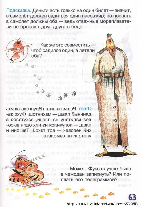 zadachki_skazki_ot_kota_potryaskina.page63 (479x700, 269Kb)