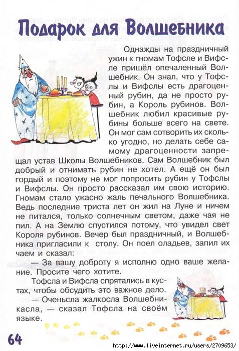 zadachki_skazki_ot_kota_potryaskina.page64 (477x700, 306Kb)