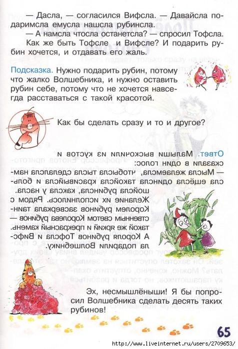 zadachki_skazki_ot_kota_potryaskina.page65 (476x700, 282Kb)