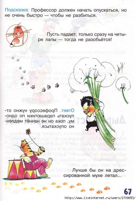zadachki_skazki_ot_kota_potryaskina.page67 (477x700, 235Kb)