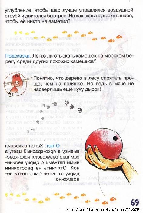 zadachki_skazki_ot_kota_potryaskina.page69 (472x700, 248Kb)