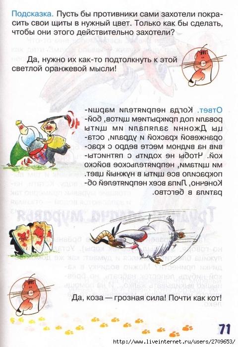 zadachki_skazki_ot_kota_potryaskina.page71 (480x700, 270Kb)